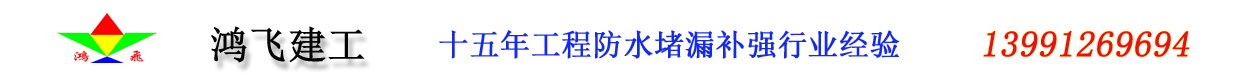 西安鸿飞防水堵漏公司
